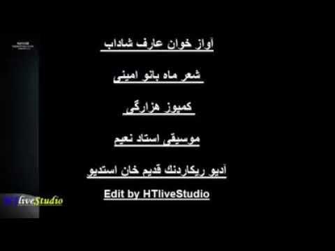 Hazaragi new song arif shadab