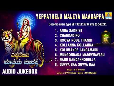 ಎಪ್ಪತೇಳು ಮಲೆಯ ಮಾದಪ್ಪ -Yeppathelu Maleya Maadappa | Sri Male Mahadeshwara  Songs | B V Srinivas