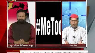 News World Bat Mudde Ki अकबर की #MeToo  विदाई With Group Editor Digiana Rizvan Ahmad Siddiqui