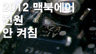 2012 맥북에어 메인보드 수리 + 전원 안 켜짐 + …