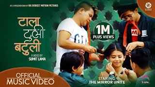 Tala Tuli Batuli - Pushkar Sunuwar | Amrita Limbu | The Mirror Unite | New Nepali Song 2018