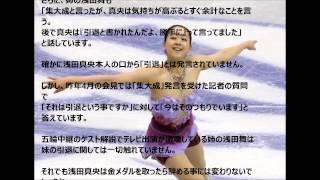 浅田真央はソチ五輪後に引退しない、と橋本聖子と姉の浅田舞が語りまし...