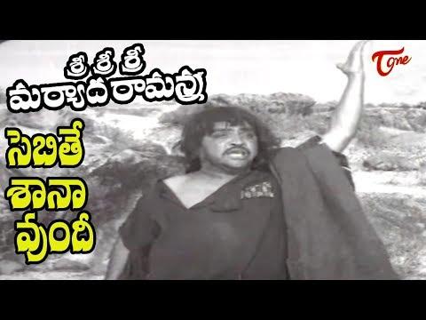 Sri Sri Sri Maryada Ramanna Songs | Chebite Sana Undi Song | Padmanabham