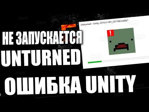Не запускается Unturned   Ошибка Unity