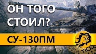 СМОТР СУ-130ПМ + РОЗЫГРЫШ БИЛЕТОВ