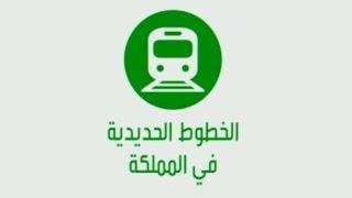 الخطوط الحديدية في المملكة.. استعراض لأهم المشروعات التنموية في مجال النقل والمواصلات داخل السعودية