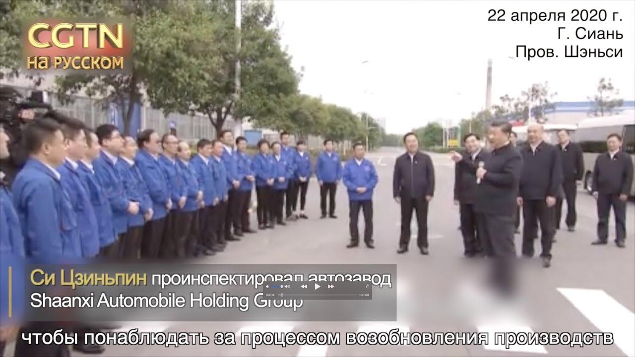 Си Цзиньпин проинспектировал крупнейший автозавод в пров. Шэньси
