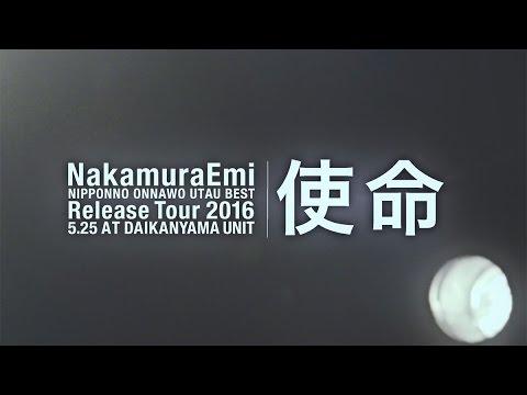 NakamuraEmi「使命」 LIVE Music Video