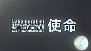 NakamuraEmi - 使命