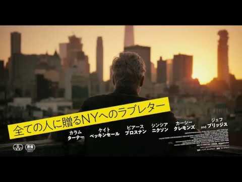 『さよなら、僕のマンハッタン』予告編