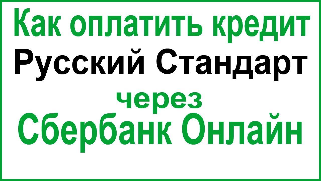 Банк Русский Стандарт усовершенствовал форму для погашения кредита на сайте, сделав ее максимально простой и удобной для.