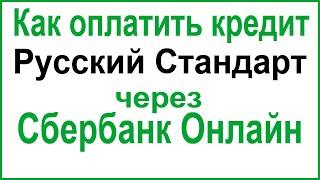 как оплатить кредит Русского Стандарта через Сбербанк Онлайн