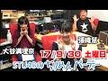20170930 STU48のちりめんパーティー 大谷満理奈 張織慧