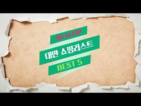 슈퍼그레잍 대만 쇼핑리스트 TOP 5