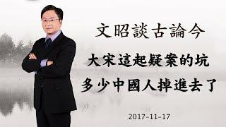 大宋朝这桩疑案,今天多少中国人被绕进去了?(20171117第253期) thumbnail