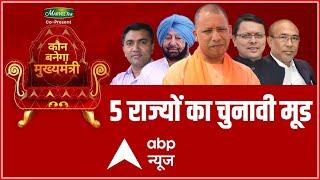 UP में Yogi आएंगे या जाएंगे ? पांच राज्यों का Opinion Poll   C Voter   कौन बनेगा मुख्यमंत्री
