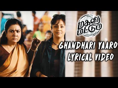 Magalir Mattum | Ghandhari Yaaro Song | Lyric Video | Ghibran | Bramma | Jyotika | Suriya...