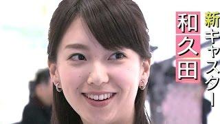 和久田麻由子 「美しすぎる NHKの 女子アナ!」 林田理沙 検索動画 25