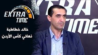 خالد خطاطبة - نهائي كأس الأردن