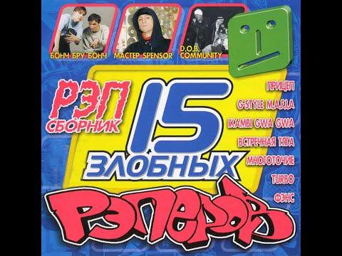 15 Злобных Рэперов - Первый Подгон (2001)