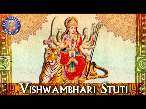 Vishwambhari Stuti | Vishwambhari Stuti In Gujarati With Lyrics | Sanjeevani Bhelande | Devotional