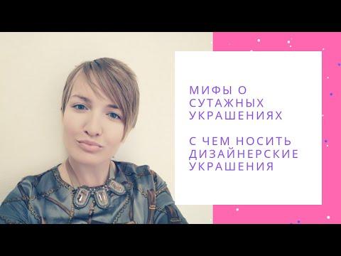 Мифы о сутажных украшениях. С чем носить дизайнерские украшения. NataliaLuzik