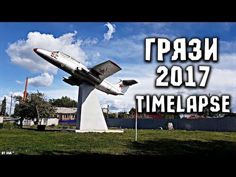 Город Грязи 2017 | Timelapse In 4k |
