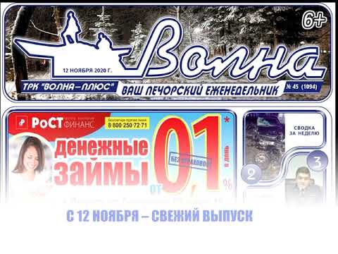 АНОНС ГАЗЕТЫ, ТРК «волна-плюс», г. Печора, от 12 11 2020