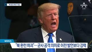 """""""북, 불량정권이자 악…완전 파괴"""" 경고"""