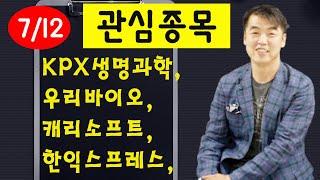 7/12관심종목(KPX생명과학,우리바이오,캐리소프트,한…