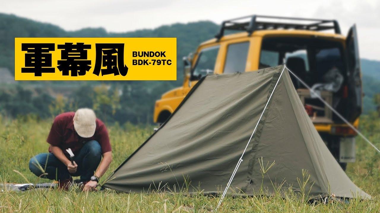 バンドック ソロベースでソロキャンプ! USパップテント風のリアルな作りがシブい!【Gyueen's VIDEOBLOG】Log #013