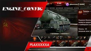World of Tanks | Разблокируем конфиг и снимаем ограничение в 120 fps