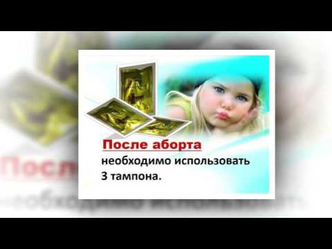 Лечебно-профилактические тампоны Beautiful Life