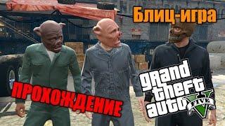 Прохождение Grand Theft Auto V. Блиц игра. Cekc видео. №25