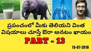 Telugu Intresting Facts Part-13 |Telugu Tepics|
