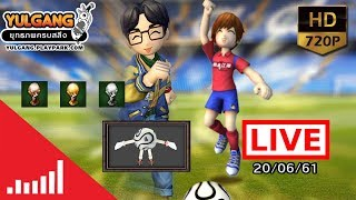 LIVE[Yulgang Online]EP.249 กิจกรรม Football Feverนานที 4 ปีมีครั้ง!!!