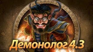 Руководство по пве демонологу, WoW патч 4.3