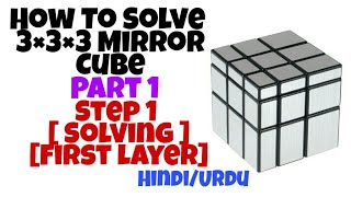 How To Solve Mirror Cube | Part 1 | Step 1 : Solving First Layer | Hindi/Urdu