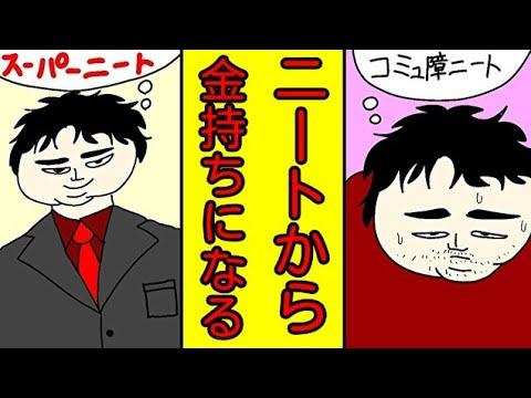 【漫画】ニートを脱出して金持ちになる方法!キモオタ引きこもり中年男の田舎移住計画 (まんが動画)