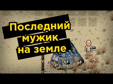 Последний мужик на земле - GREEN PROJECT #1   Прохождение на русском