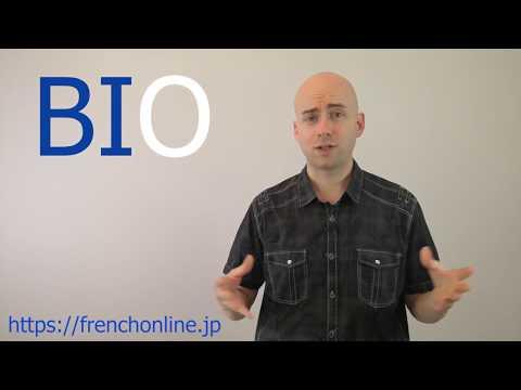 フランス語の発音 - 001 - 子音と母音と音節と言葉の作り方と読み方