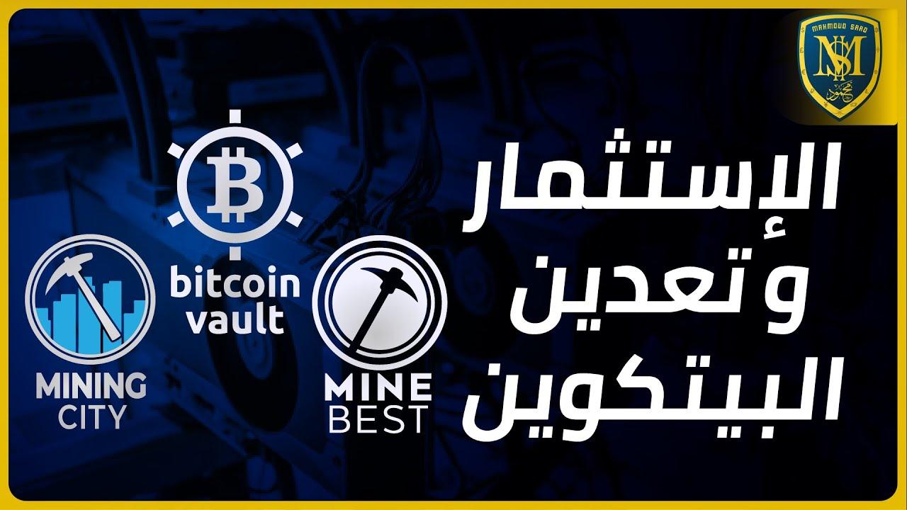 موقع Mining City وعملته الرقمية Bitcoin Vault - الإستثمار وتعدين البيتكوين 2020