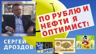 Сергей Дроздов - По рублю и нефти я оптимист!