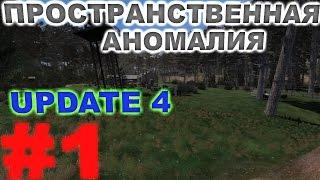 Сталкер Пространственная Аномалия (Update 4) #1. Взаперти