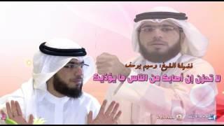 لا تحزن إن اصابك من الناس ما يؤذيك!! | الشيخ وسيم يوسف
