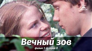 Вечный зов. Фильм 1-й. Серия 8 (драма, реж. В. Усков, В. Краснопольский, 1975 г.)