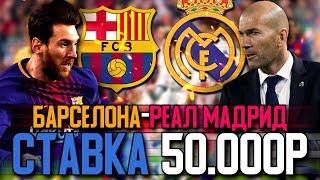 Барселона Реал Мадрид Эль Класико футбол чемпионат Испании