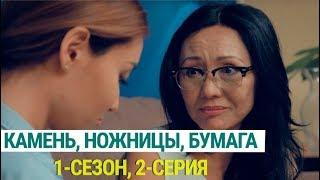 Камень, ножницы, бумага (1-сезон, 2-серия)