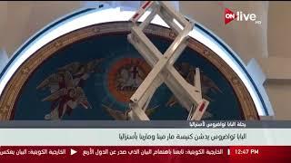 البابا تواضروس الثاني يدشن كنيسة مارمينا ومارينا بأستراليا