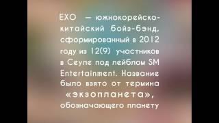 EXO профайл (profile) ( Exo - Stronger )
